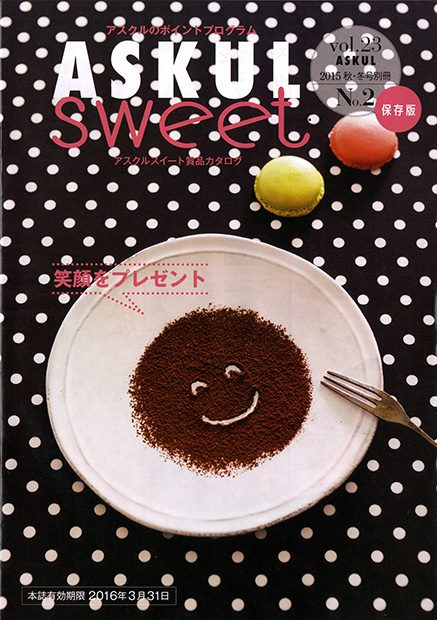 ASKUL sweet 2015 vol.23 秋冬