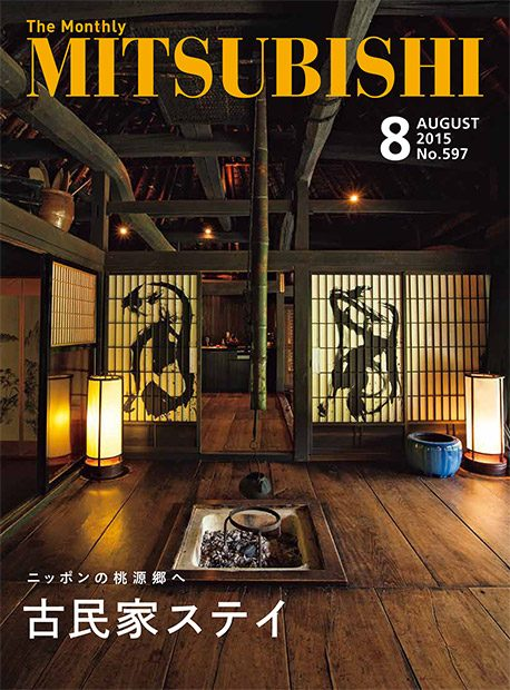 THE MONTHLY MITSUBISHI 表紙 2015年8月号
