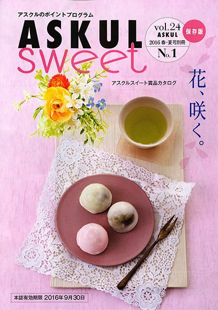 ASKUL sweet 2016 vol.24 春夏