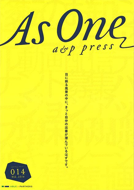 as_one_014