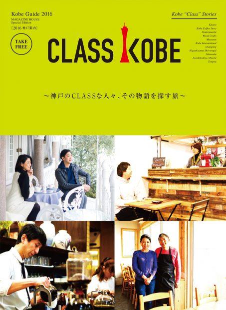 CLASS KOBE 表紙
