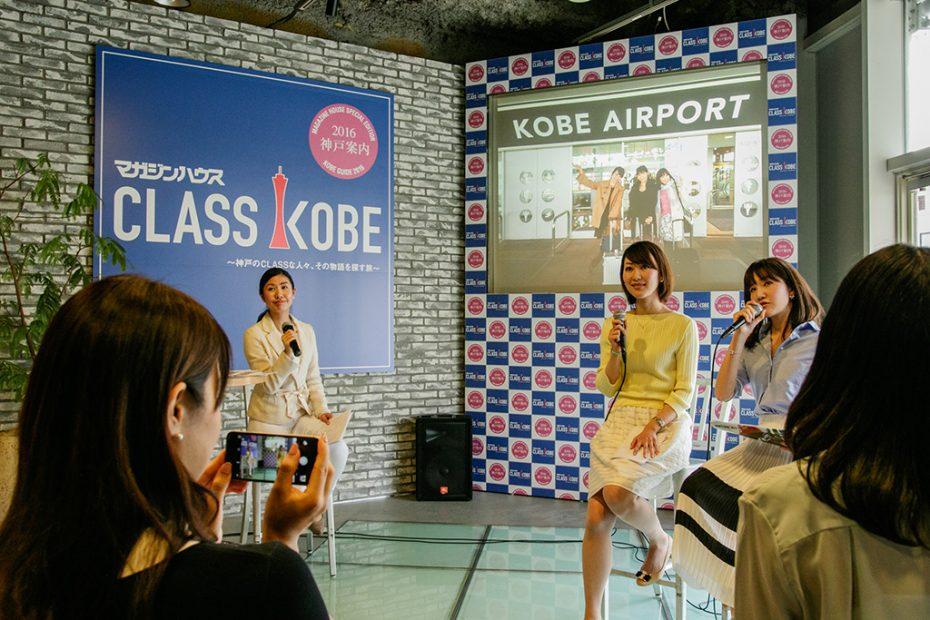 CLASS KOBE 原宿のカフェでの刊行イベント開催