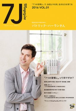 7つの習慣J マガジン