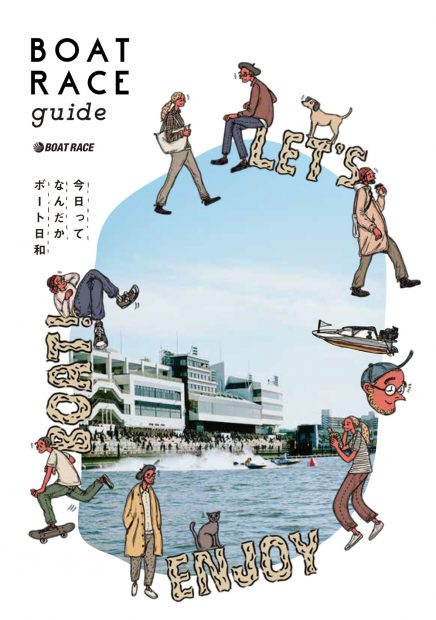 BOATRACE guide:表紙