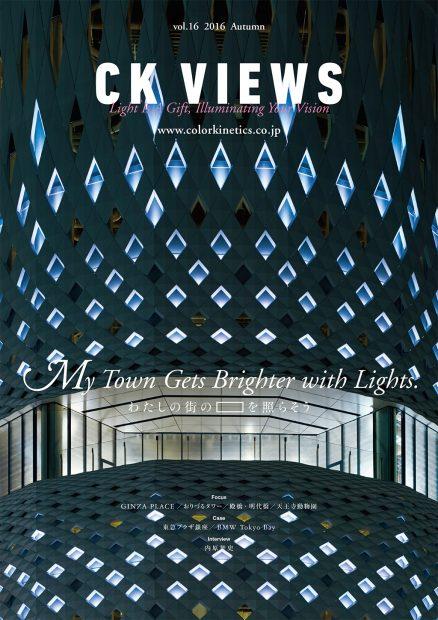 CK VIEWS 表紙