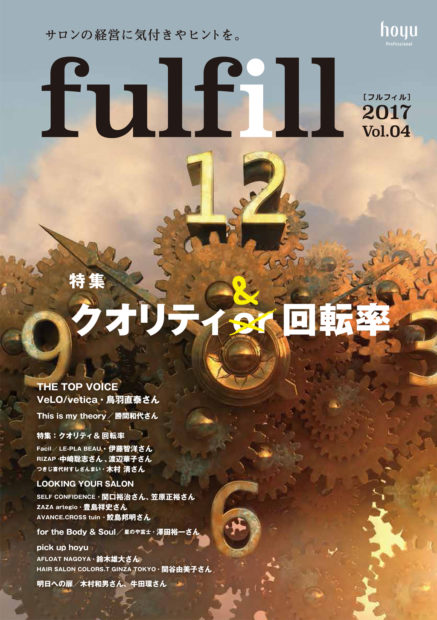 fulfill_vol4