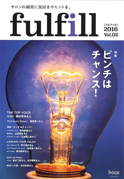 fulfill_vol2