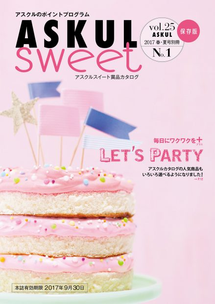 ASKUL sweet 2017 vol.25 No1