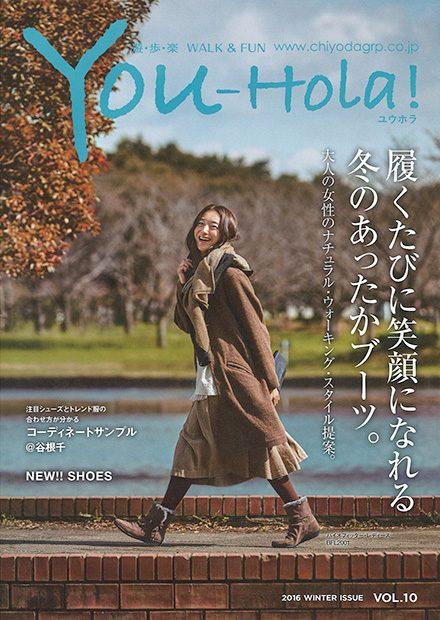 2016年冬号 VOL.10の表紙