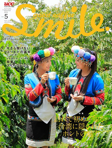 good_cofee_smile_vol5