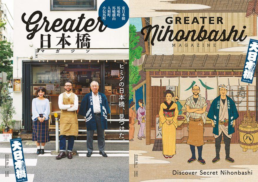 Greater日本橋マガジン表紙