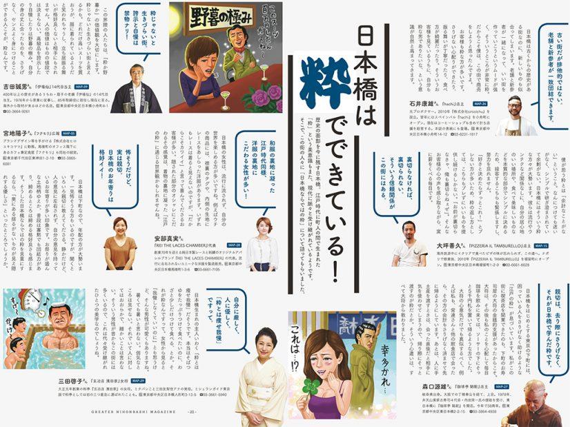 Greater日本橋マガジン中ページ