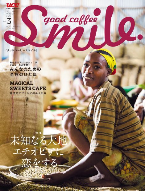 smile_vol3