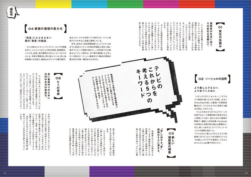 画像:創刊号・中ページ
