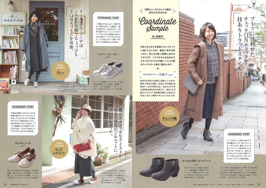 シューズをどんなファッションで履きこなせば良いかを散策したい街とともに紹介この号は、東京文京区と台東区に跨がる「谷根千」。各カットは店頭コーナーでポップになって飾られます。