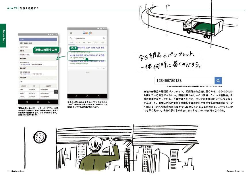 Google_P28-29