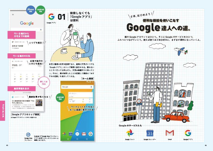 Google_P64-65
