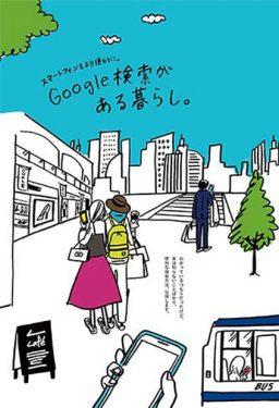 スマートフォンをより便利に。Google 検索がある暮らし。