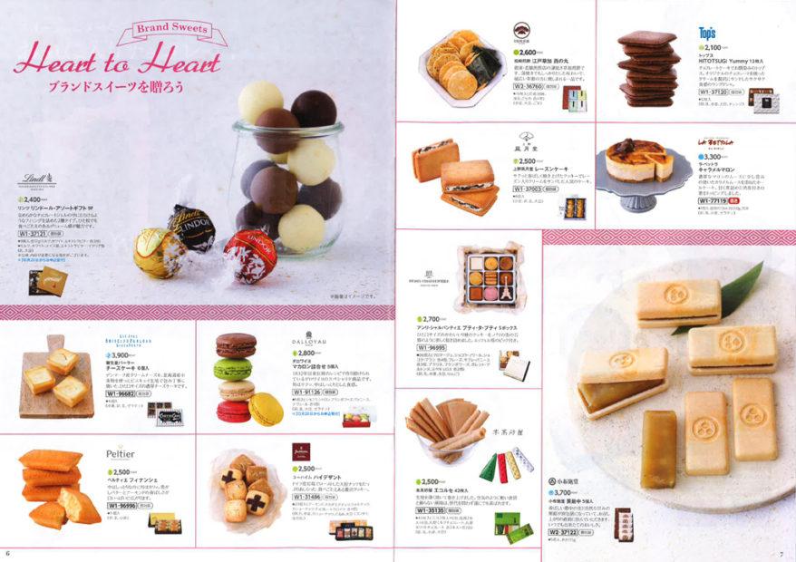 ASKUL sweet 2017 vol.25 No2 P6-7