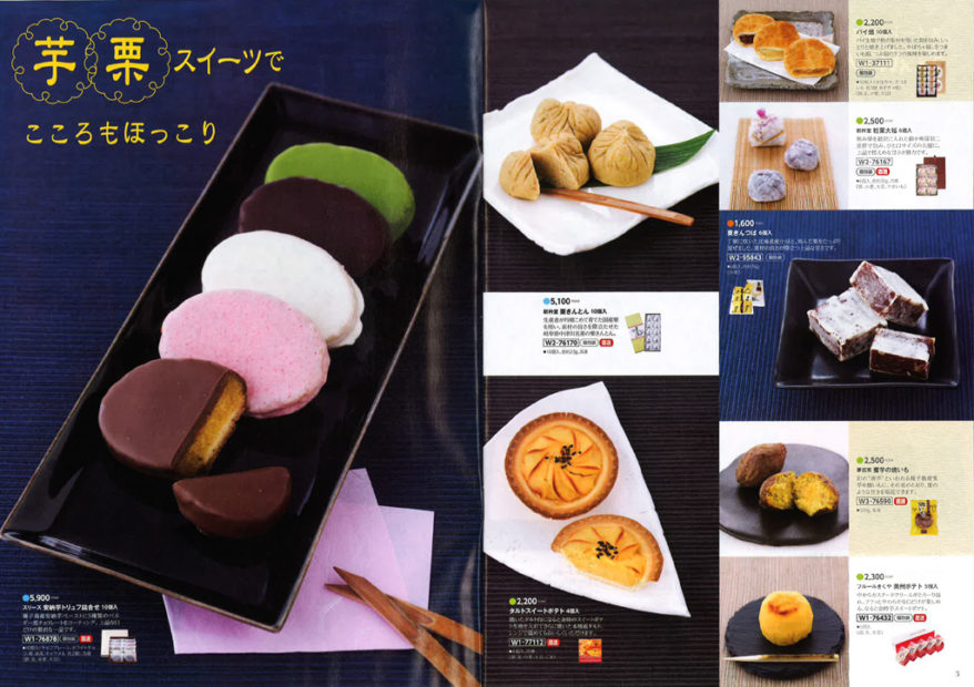 ASKUL sweet 2017 vol.25 No2 P2-3