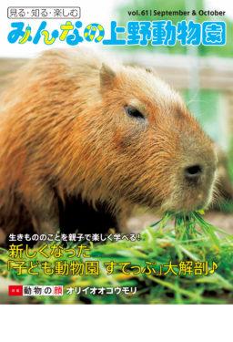 みんなの上野動物園