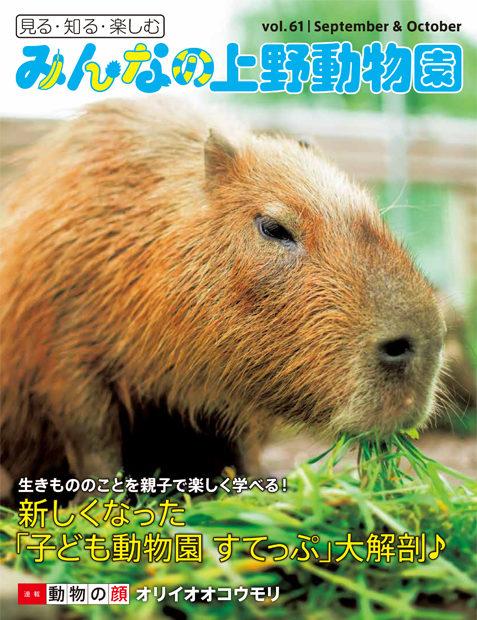 みんなの上野動物園 vol.61