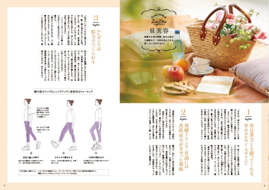 巻頭ではその時季に合った美容情報を紹介。この号のテーマは「朝・昼・夜の美容メソッド」