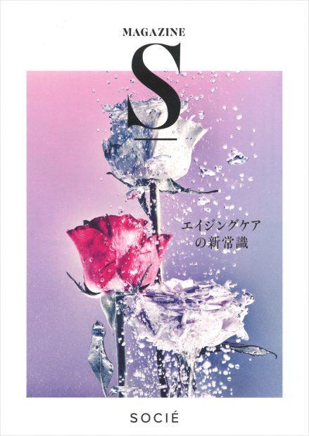2017年夏秋号の表紙