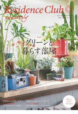 Residence Club quarterly (季刊レジデンスクラブ)