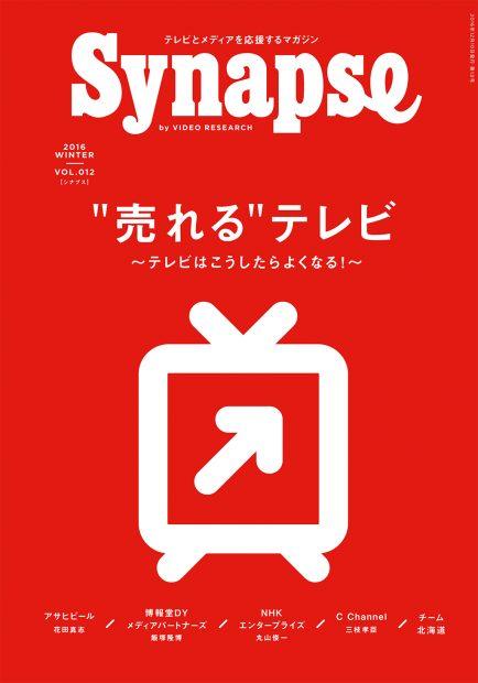 Synapse 2016年12号表紙
