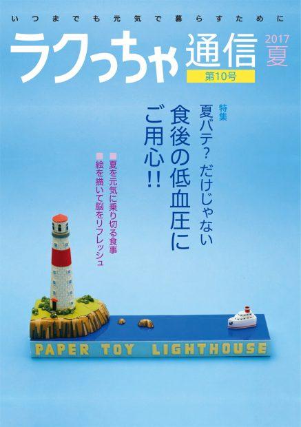 ラクっちゃ通信 2017 第10号