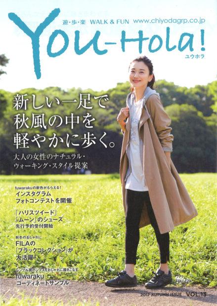 2017年秋号 VOL.13の表紙