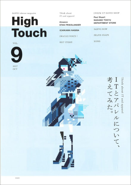 High_Touch9