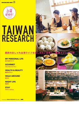 TAIWAN RESEARCH(台湾リサーチ)