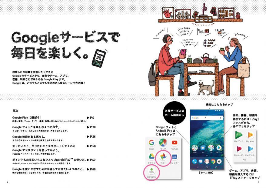 Y!mobileGoogle使い方_P4-5