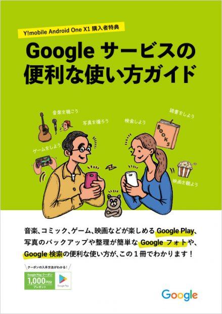 Y!mobileGoogle使い方_H1