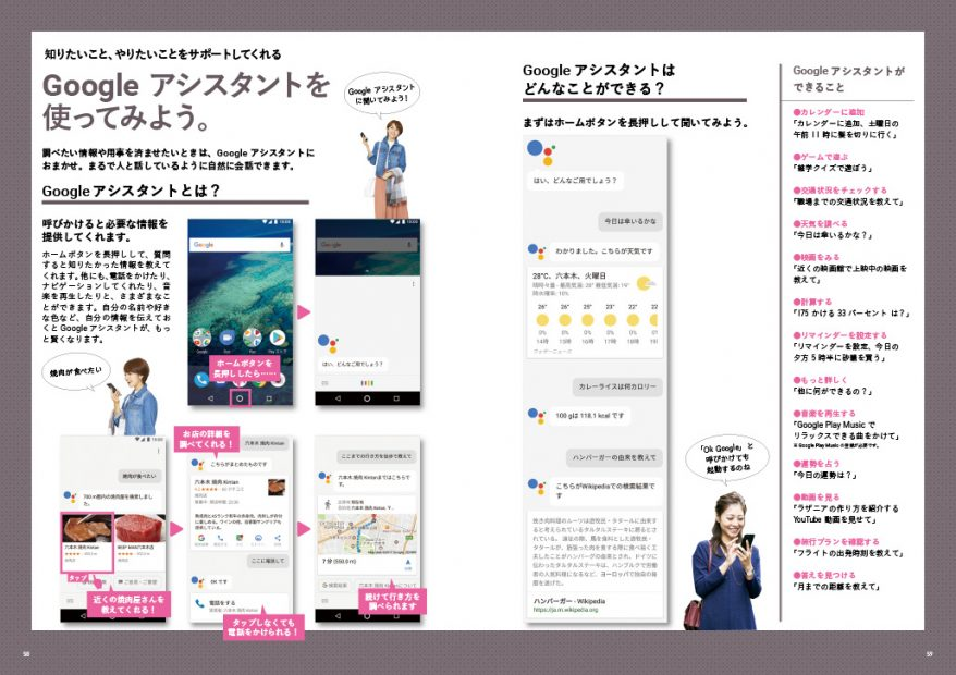 Y!mobileGoogle使い方_P58-59