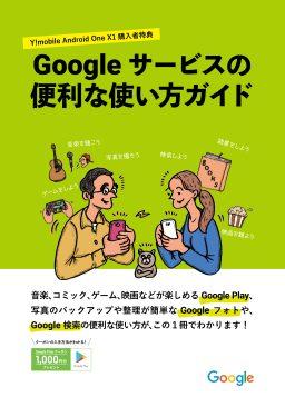 Y!mobile Android One X1 購入者特典  Google サービスの便利な使い方ガイド