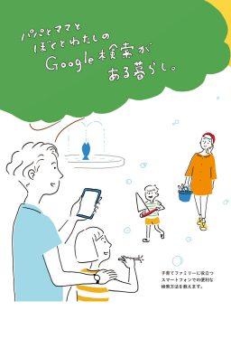 パパとママとぼくとわたしの Google 検索がある暮らし。