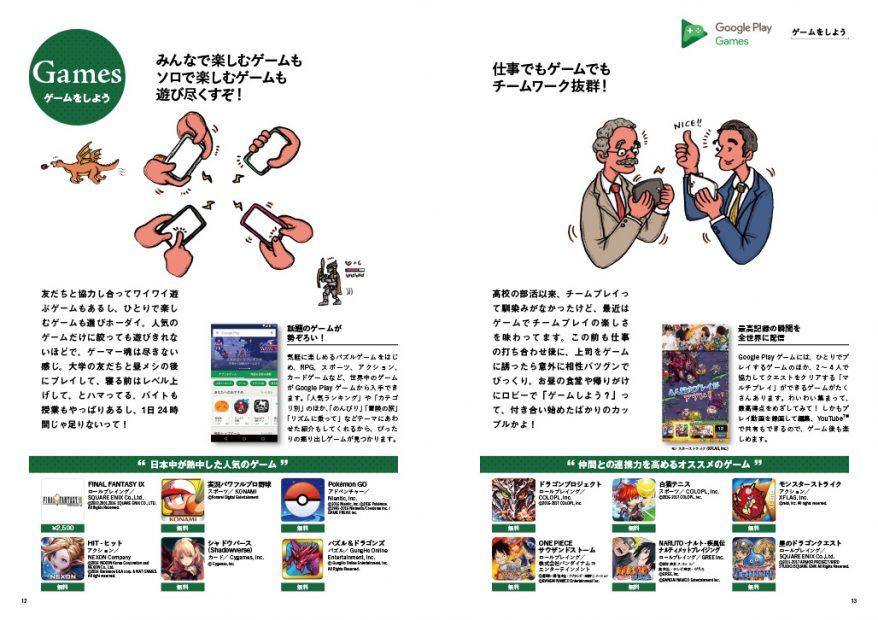Y!mobileGoogle_P12-13