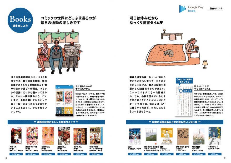 Y!mobileGoogle_P22-23