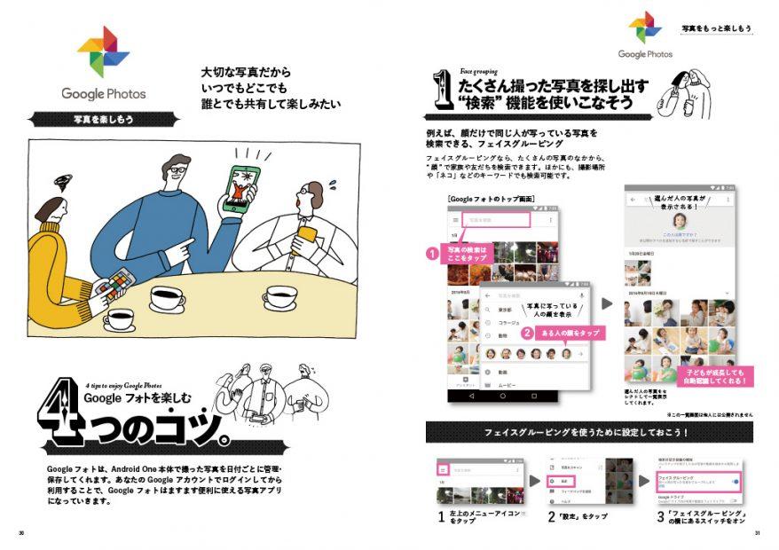Y!mobileGoogle_P30-31
