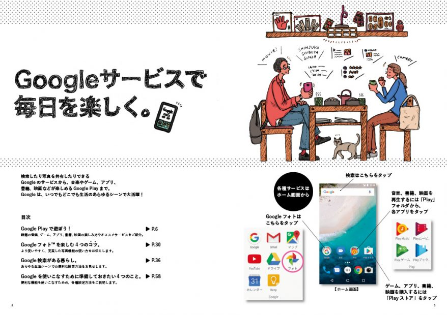 Y!mobileGoogle_P4-5