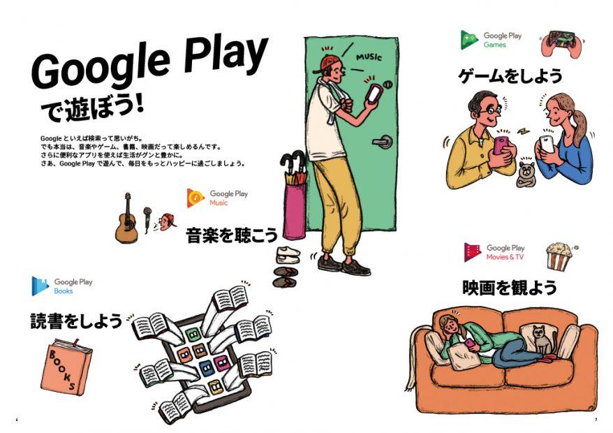 Y!mobileGoogle_P6-7