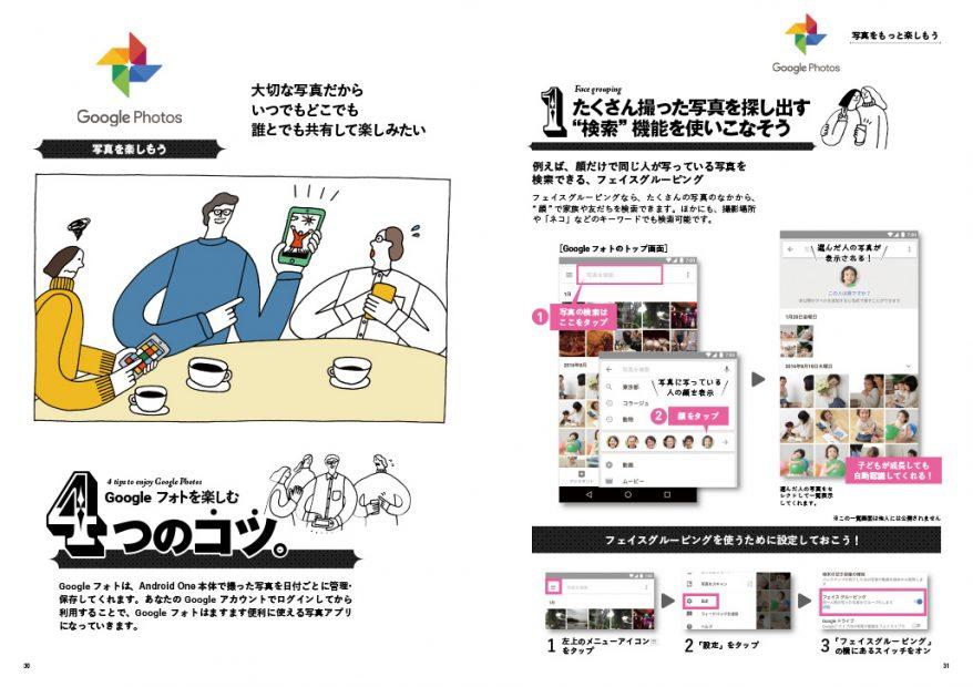 Y!mobileGoogle使い方_P30-31