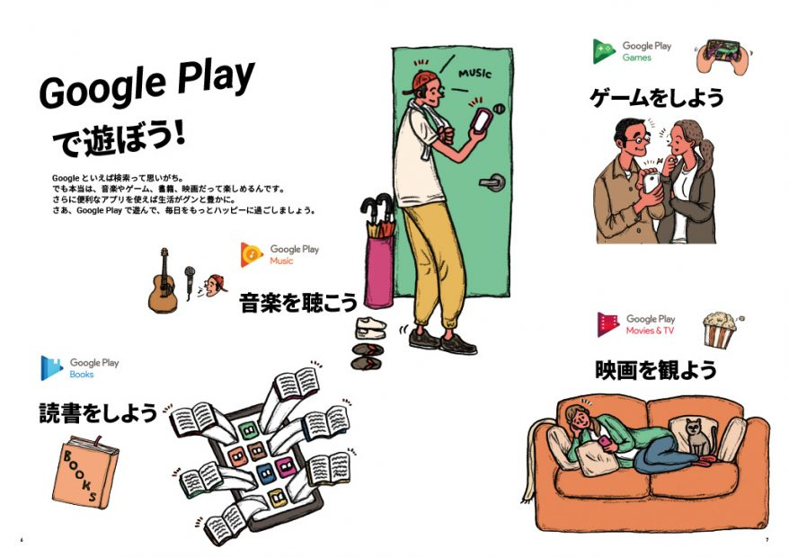 Y!mobileGoogle使い方_P6-7