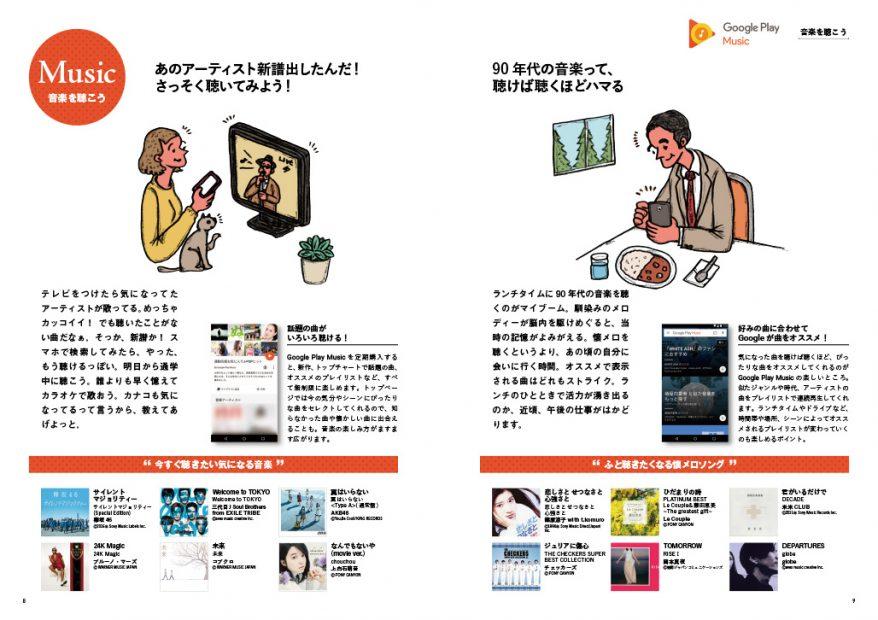 Y!mobileGoogle使い方_P8-9