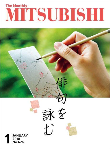 mitsubishi_201801