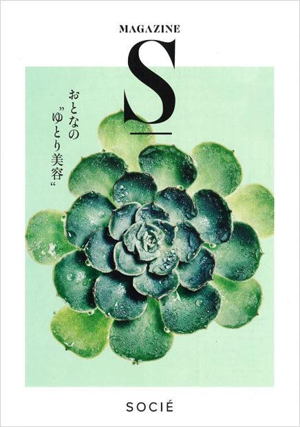 2018年冬春号の表紙