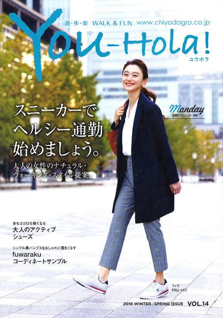 2018年冬春号 VOL.14の表紙